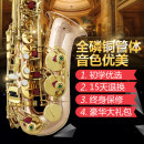 Saxophone Common for children, adults and the elderly E (or F) flat middle Phosphor bronze Electrophoretic gold 1001-3000 yuan Selmer / Salman Fifty-four Reinforced Salma 54 with phosphor copper baritone and Salma 54 with phosphor copper baritone