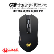 Wireless mouse Fire silver fox photoelectricity brand new Black orange version black blue version starlight black orange version white orange version Official standard yes support 2.4GHz Shop three guarantees 1 Fire silver fox V6 6 Self charging 1600dpi 10m USB 12 months V6 2018-05-04