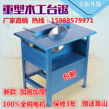 Table saw Emperor Baixin Direct current 000321 Chinese Mainland 1 year