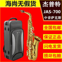 Saxophone currency E (or F) flat middle brass 3001-10000 yuan Jupiter / jept JAS-700Q Jas-767 upgrade 700