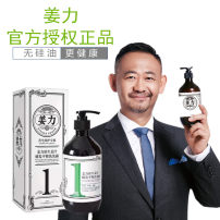 Wash and protect suit Jiang Li Normal specification no China Remove dandruff, control oil, repair after sun, deeply clean and moisten No.1 + No.2 shampoo set No.1 500ml shampoo No.2 500ml conditioner 500g/mL