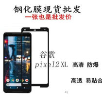 Mobile screen film other Transparent toughened film - non full screen full screen - Black LG Anterior membrane other High definition anti fingerprint Tempered glass