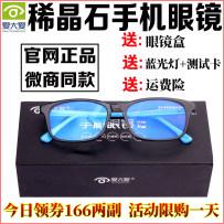 Computer goggles Love love