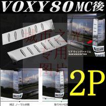 Body / window trim Aomis / OMIS 80 series Voxy special AAAAAAAA