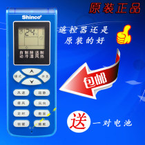 Remote control equipment air conditioner Shinco / Xinke Blue transparent black
