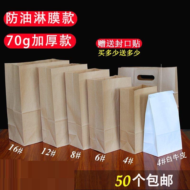Snack box / bag