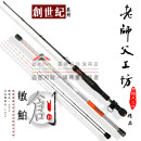 Fishing rod Teacher workshop one thousand eight hundred and eighty Under 50 yuan Boat and raft pole Jiangsu Suzhou 1 extremely soft tail 2 soft tail 3 neutral tail 4 hard tail 1.1 m handle 1.2 m handle 1.3 m handle 1.1 m whole pole 1.2 m whole pole 1.3 m whole pole out of stock carbon Below 1.8m