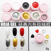 Manicure tools Normal specification Uojagel / Youjia 55 ᦇ silver 56 ᦇ gold 57 ᦇ champagne 58 ᦇ white 59 ᦇ black 60 ᦇ red set of 6 colors