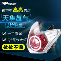Xenon lamp for motorcycle Chinese Mainland H2 Light bulb: ys150 250 125
