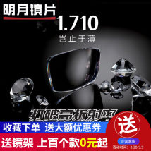 Spectacle lenses Resin Anti-radiation anti-ultraviolet aspherical lens Bright moon 1.73 (ultra thin) 400 degrees or less 400 degrees - 650 degrees 650 degrees - 850 degrees 850 degrees or more Green film High myopia Spring 2018 Yes 1.71 ultra thin non spherical (Su) xk16-005-01318