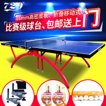 Table tennis table blue Seven hundred and twenty-nine TA-1 Summer 2014 yes