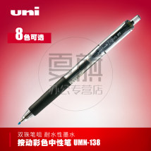 Roller ball pen Uni / Mitsubishi pencil 0.38mm 1 Black red blue ink blue others UMN-138 no UMN-138 Mitsubishi pencil Co., Ltd