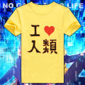 Cartoon T-shirt / Shoes / clothing T-shirt Over 8 years old Game life goods in stock I love human biscuits S-160 m-165 l-170 xl-175 xxl-180 xxl-185 women's m-155 women's l-160 women's xl-165 summer Japan currency Meng man Leisure fashion trend Street Sports commuting white