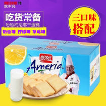 Crisp biscuit packing Panpan meiniye dry cake 1kg Chinese Mainland 1000g Pan Pan Three hundred and sixty-five Anhui Panpan Food Co., Ltd 365 Changjiang West Road, Chengdong Industrial Park, Chuzhou economic and Technological Development Zone, Anhui Province See packaging for details Others sugary no