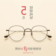 Spectacle frame Full frame Pure titanium Su Xing neutral One hundred and fifty Fifty-one Twenty Seven days free trial wearing glasses processing QS guarantee Forty-eight