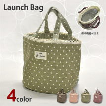 Lunch box bag Peace of mind at home Brown Pink Green Purple YW14009