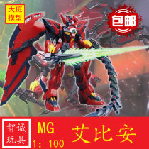 Gundam model zone Over 14 years old Mg version devil Big class organism 1-100 mainland