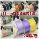 Ribbon / ribbon / cloth ribbon Yao Ming