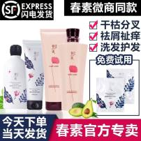 Wash and protect suit Spring element Normal specification no China Other anti dandruff oil control, improve itching and moistening 1 set with experience Pack 2 sets with experience pack Others Mixedness