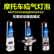 Xenon lamp for motorcycle Chinese Mainland stone balustrade Light bulb: Plug in