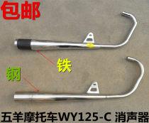 Motorcycle exhaust pipe Wuyang 125 muffler (iron) Wuyang 125 muffler (stainless steel) Wuyang 125 muffler (iron) strength brand