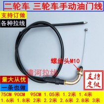 Motorcycle cable RKR 1102GYN