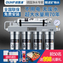 Water purifier Ouhp / Ou Huipu Ywsz 2016 No. s2679 OP-C-600-2 stainless steel Ultrafiltration High flow ultrafilter Terminal purified water Ultrafilter water purifier water softener terminal water purifier water purification equipment OP-C-600-2 other 95L/h Ouhp / Ou Huipu op-c-600 - 24 months yes