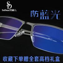 Computer goggles With myopia contact customer service black dark blue dark brown Song Yuer 2018 summer S1866-1 XK16-003-01741 Anti-Blu-ray no-degree yellow film