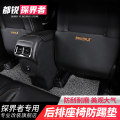 Anti skid pad / protective pad Du Rui Backrow kickpad for Explorer other Microfiber skin Automobile brand logo Chevrolet