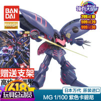 Gundam model zone Over 8 years old Mg version Cabini Bandai / Wandai Mg Cabernet (1 / 144 bracket free, Mg available) organism 1-100 goods in stock MG