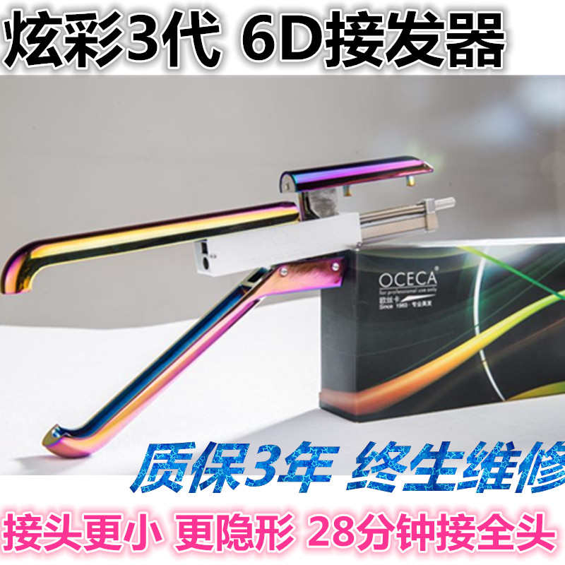 Other hairdressing tools Oskar Colorful version no Traceless 6D dazzle color invisible warranty for three years