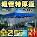 Awning / awning / awning / advertising awning / canopy King Kong Over 3000mm iron China Winter 2015 eight thousand eight hundred and ten iron 30-40mm