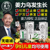 Wash and protect suit Jiang Li Normal specification no China Remove dandruff, control oil, improve itching, improve rash, deep cleaning No.1 + No.2 shampoo set No.1 Shampoo 500ml No.2 conditioner 500ml Freshness, cleanliness, gentleness, application effect, glossiness Shampoo 500g/mL 2015
