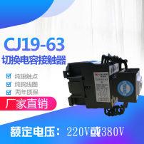 capacitor Wisconsin, Shanghai Фиксированный конденсатор Фиксированный конденсатор CJ19-32 380V