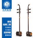 erhu fiddle Ebony Professional students practice stage performance with celebration performance Family teaching for beginners in professional performance Colleges Beijing Hexagons currency 8726 8726 deposit Xinghai Ebony Ebony Erhu 1000-1500