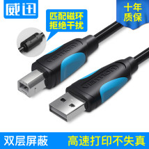 Connecting line Wei Xun VAS-A16 1.5m10m1m2m3M5m8m Ice blue black (with magnetic ring) collection + shopping cart enjoy priority delivery (this does not shoot) white black Pure copper USB cable Plate with silver