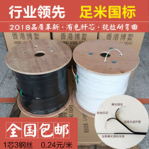 Other optical fiber equipment Boao Black and white New high environmental PVC or low smoke halogen free Chang Fei Heng Tong bending core Phosphating steel wire for optical fiber cable (tensile and antirust) National package logistics (Guangdong hair express)