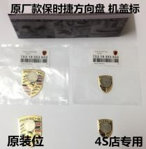 Car logo Porsche Nine hundred and eleven 59mm * 45mm large 41mm * 33mm small original cover screw