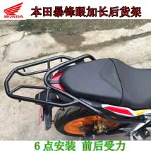 Motorcycle tail Longsong Ordinary rear shelf plate rear shelf extended rear shelf