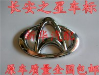 Car logo The star of Changan six thousand three hundred and sixty-three