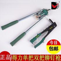 Other tools Dl2310 single handle dl2320 double handle Deli / Deli