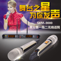 Microphone / microphone Stage KTV only Moving coil Two Support type Skm9000 ordinary edition skm9000ktv upgraded edition skm9000 supreme edition skm9000 true diversity Edition Replaceable battery wireless Sennheiser / Sennheiser SKM9000 Heart shape orientation