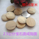 Other DIY accessories Loose beads other RMB 1.00-9.99 white brand new Fresh out of the oven Fashion wood forest A-130