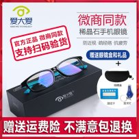 Computer goggles W5182 adult (anti-counterfeiting and checking) w5181 children's (anti-counterfeiting and checking) Adult (one pair) + children's (one pair) + children's (one pair) + adult (one pair) + adult (one pair) collection, purchase and delivery (glasses box + Lamp + test paper) Love love