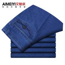 Jeans Business gentleman AI Meiyi 30 (2.3 ft waist) 31 (2.4 ft waist) 32 (2.5 ft waist) 33 (2.6 ft waist) 34 (2.7 ft waist) 35 (2.8 ft waist) 36 (2.9 ft waist) 37 (3.1 ft waist) 39 (3.2 ft waist) 40 (3.3 ft waist) routine Micro bomb Cotton elastic denim SWNZ802 trousers Other leisure Four seasons