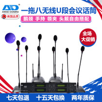 Microphone / microphone Conference only Dynamic microphone for conference One Support type AD250 u segment one drag two gooseneck conference microphone ad450 u segment one drag four gooseneck conference microphone ad850 u segment one drag eight gooseneck conference microphone Replaceable battery