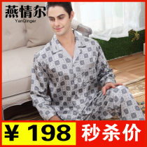 Pajamas / housewear set male Yan qinger L (120-140 kg) XL (140-160 kg) XXL (160-180 kg) Pattern coffee pattern grey check pink check red Iced silk Long sleeves Sweet Leisure home summer Thin money Small lapel lattice trousers double-breasted youth 2 pieces rubber string More than 95% silk printing