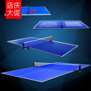 Table tennis table s. God / swordsman Grid structure