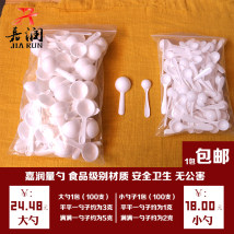 Measuring spoon Small spoon flat spoon 1g full spoon 2G large spoon flat spoon 3G full spoon 5g Measuring spoon