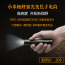 Flashlight Xiaomi / Xiaomi LED 350 lumens and above 200 (including) - 500m (excluding) other Fifty other Three fifty thousand yes China Ninety-nine Ten Spot quick delivery [Ordinary Express] spot quick delivery [JD express] pre sale [delivery at price difference after arrival] Daily camping